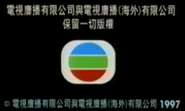 1997 - TVBI Company Limited Copyright Screen in Chinese