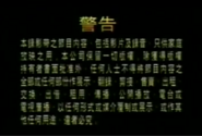 TVBI Company Limited Warning Screen in Chinese (1997-2004)