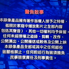 Era Films (HK) Limited (Warning 4) (Chinese)