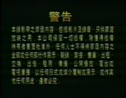 1999 - TVBI Company Limited Warning Screen in Chinese-0