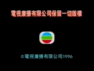 1996 - TVB International Limited Copyright Screen in Chinese