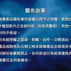 Era Films (HK) Limited (Warning 3) (Chinese)