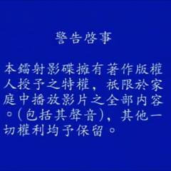 Era Films (HK) Limited (Warning 1) (Chinese) (Part 1)