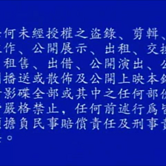 Era Films (HK) Limited (Warning 1) (Chinese) (Part 2)