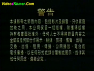 2004 - TVBI Company Limited Warning Screen in Chinese