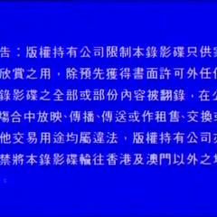 Intercontinental Video Ltd. (Warning 1) (Chinese)