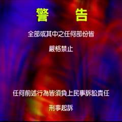 Deltamac Co., Ltd. (Warning 1) (Chinese) (Part 3)