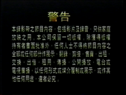 2000 - TVBI Company Limited Warning Screen in Chinese