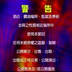 Deltamac Co., Ltd. (Warning 1) (Chinese) (Part 2)