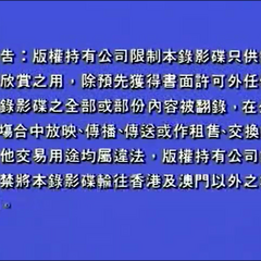 Intercontinental Video Ltd. (Warning 2) (Chinese)