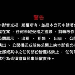 Deltamac Co., Ltd. (Warning 2) (Chinese)