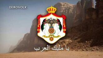 "Royal & National Anthem of Jordan - ""السلام الملكي الأردني"" (Remake)"