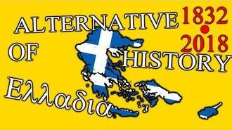 Alternative History of Modern GREECE - 1832 - 2018