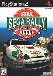 Sega Rally Championship 1995 Box Art