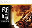 Ikaruga (Xbox 360)