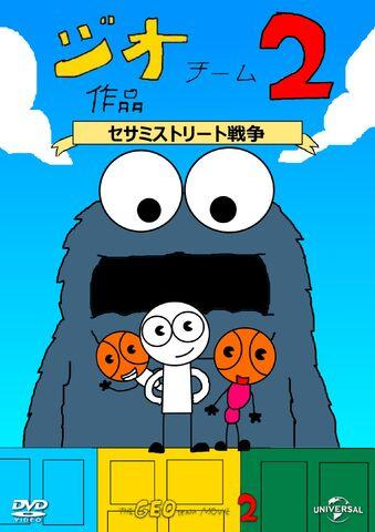 File:The Geo Team Movie 2 Japanese DVD.jpg