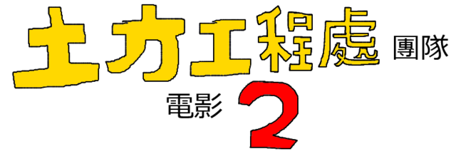 File:The Geo Team Movie 2 Taiwanese Logo.png