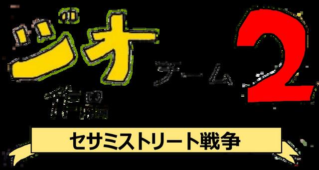 File:The Geo Team Movie 2 Japanese Logo.png