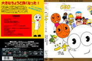 The Geo Team Movie Japanese DVD Front and back