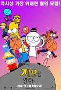 The Geo Team Movie Korean Poster