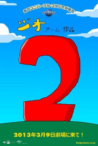 File:The Geo Team Movie 2 Japanese Teaser Poster.jpg