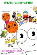 The Geo Team Movie Japanese Poster