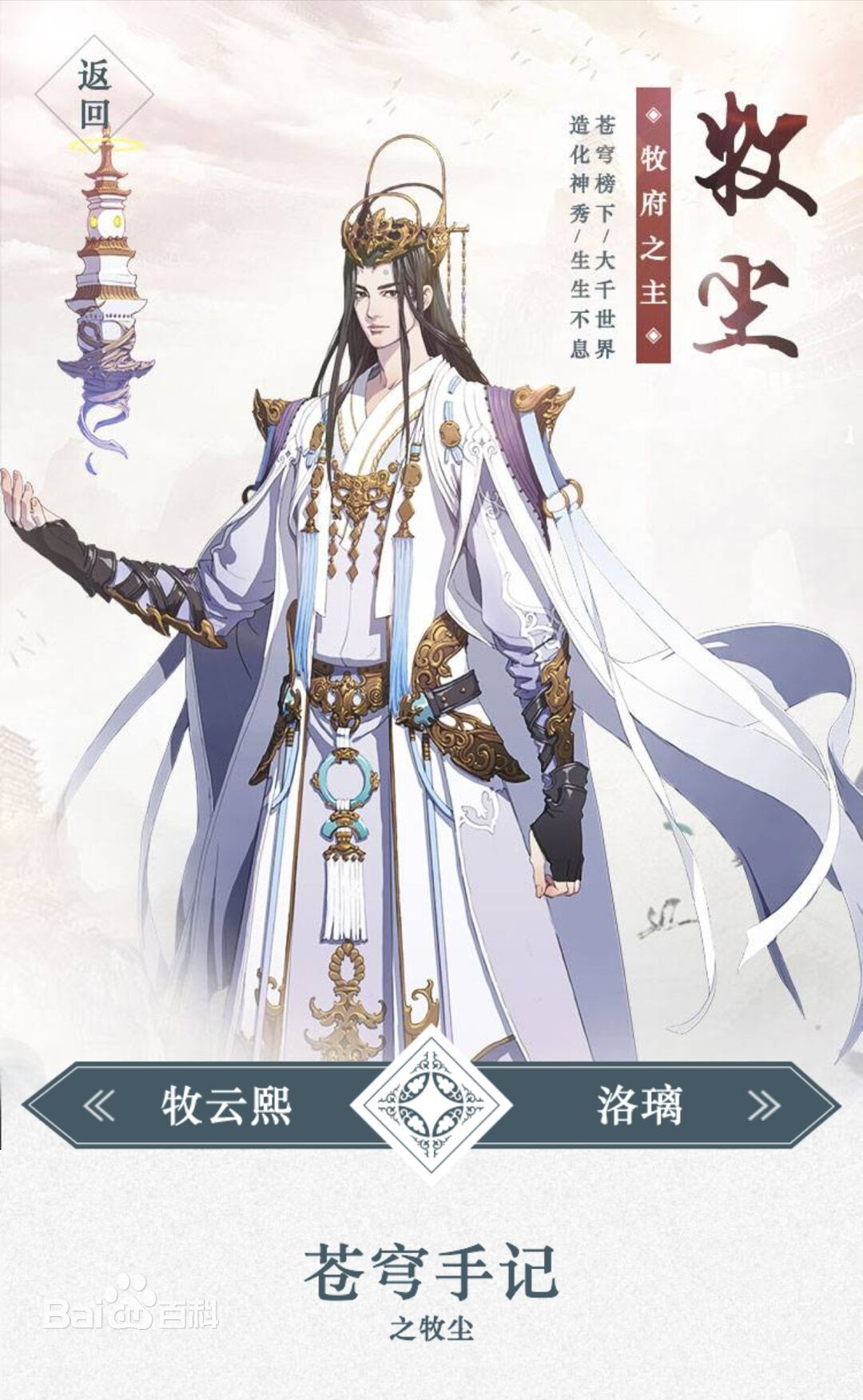 Mu Chen | The Great Ruler Wiki | FANDOM powered by Wikia