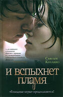Catching Fire Russia cover 1