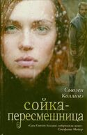 308px-Mockingjay Russia cover 2