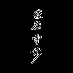Yukiho autograph