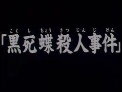 Kokushichou Satsujin Jike (Anime) (Title)