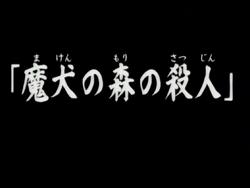 Maken no Mori no Satsujin (Anime) (Title)