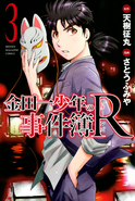 Returns Series Volume 3