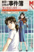 Light Novel Series Volume 9 (First Edition)