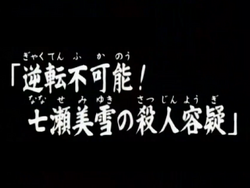 Bloody Pool no Satsujin (Anime) (Title)
