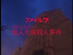 Rou Ningyoujou Satsujin Jiken (Dorama) (Title)