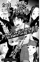 Tawaman Madamu Satsujin Jiken (First Chapter)