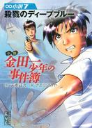 Light Novel Series Volume 7 (Manga Bunko)