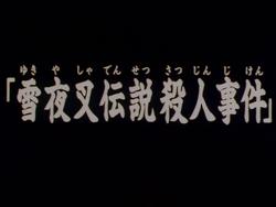 Yuki Yasha Densetsu Satsujin Jiken (Anime) (Title)