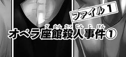 Opera Zakan Satsujin Jiken (Manga) (Criminal's Files) (Title)