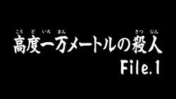 Koudo Ichiman Meter no Satsujin (Anime) (Title)