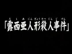 Roshia Ningyou Satsujin Jiken (Anime) (Title)