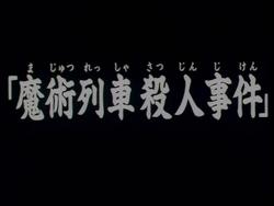 Majutsu Ressha Satsujin Jiken (Anime) (Title)