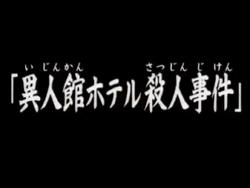 Ijinkan Hoteru Satsujin Jiken (Anime) (Title)