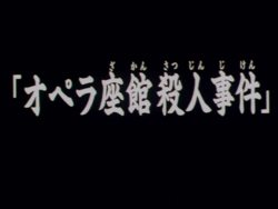 Opera Zakan Satsujin Jiken (Anime) (Title)