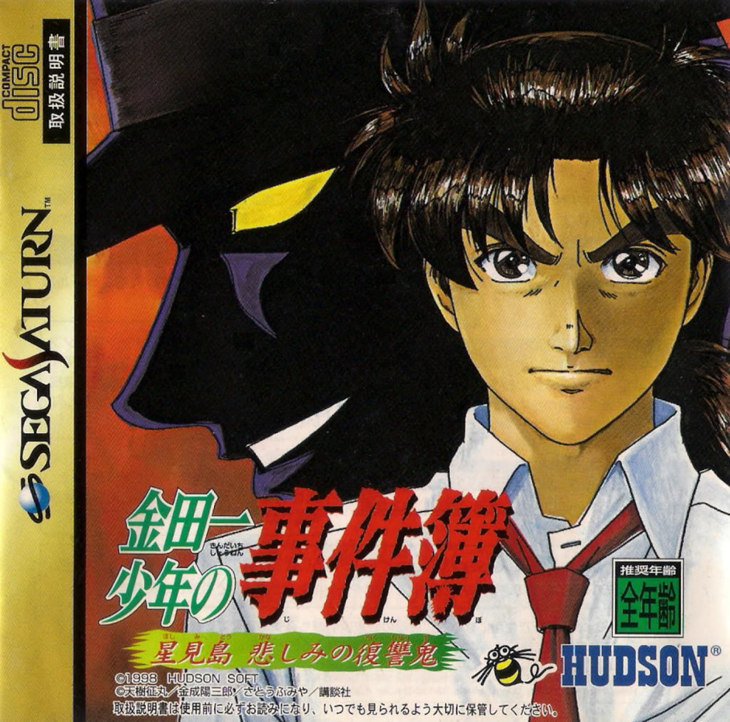 Kindaichi Case Files: Star Viewing Island: Sad Demon Of