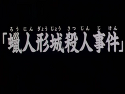 Rou Ningyoujou Satsujin Jiken (Anime) (Title)