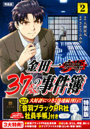 37 Years Series Premium Volume 2