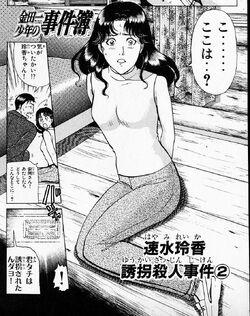 Reika Hayami and Yasuyuki Yasuoka Kidnapping (Manga)