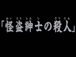 Kaitou Shinshi no Satsujin (Anime) (Title)